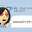「Miitomo」,フレンドのフレンドに「フレンド申請」ができる新機能を追加。アップデートでフレンド作りがよりスムーズに