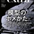 別冊『ホビージャパンエクストラ 』 名だたる模型キットを褒めまくる!