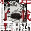 担当編集が次々代わる…! ジャンプ黄金期を生きた「外様」漫画家の奮闘記!!