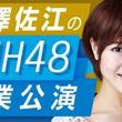 宮澤佐江のSNH48卒業公演を放送