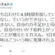 マクドナルド社員が公式Twitterアカウントに会社の愚痴を誤投稿 削除し謝罪