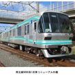 運行開始から24年、東京メトロ南北線9000系車両をリニューアル...省エネ運転方式を採用、全車両にフリースペース