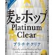 クリアな爽快感を実現した「サッポロ 麦とホップ Platinum Clear」5月31日発売