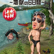 「水どう」DVDが歴代記録更新、最新作「ユーコン川160キロ」も1位に。