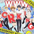 シリーズ最新作「WWW.WORKING!!」アニメ化!作者・高津カリノ公式HP「WEB版WORKING!!」を映像化