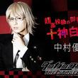 舞台『ダンガンロンパ』十神白夜&腐川冬子のビジュアル解禁、チケット一般発売は4月9日から