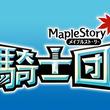 大人気オンラインゲームがブラウザゲーム化! 『メイプルストーリー騎士団』Yahoo! Mobageにて配信開始