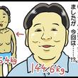 伊集院が再び95.4kgを目指すダイエット企画始動「伊集院光とらじおと」水曜日
