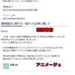 声優の新田恵海所属事務所「徳間書店が取材できないというのは嘘」と公式発表