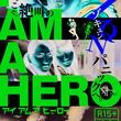 映画「アイアムアヒーロー」公開記念『ハンズカフェ×アイアムアヒーロー』コラボカフェ開催
