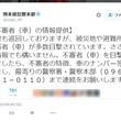 熊本で不審者情報多発 県警が注意「子供・女性は複数で行動して」