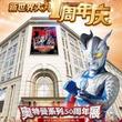 4月30日から上海でウルトラシリーズ50年記念展覧会が開催