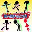 『棒人間チャレンジ!』本日4月20日配信開始、80種類以上のミニゲームを楽しもう!