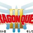 「ドラゴンクエストIII」プレイ動画がニコ動、ニコ生で配信可能に