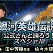 田中芳樹さんも迎えてガチの「銀英伝」イベント開催 | 「銀河英雄伝説」公式さんと語ろう!スペシャル