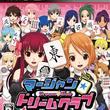 『マージャン★ドリームクラブ』プレイステーション3版が4月5日に発売延期