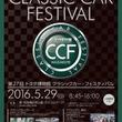 トヨタ博物館が「第27回 トヨタ博物館 クラシックカー・フェスティバル」を開催