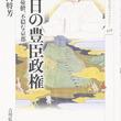 """豊臣秀吉政権に降りた""""影"""" 安土桃山時代の不穏な「京都の歴史」をひもとく"""