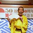 笑点の座布団が「長方形」な理由がわかった 「笑点 放送50周年特別記念展」開催