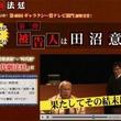 被告人は土方歳三、千利休、田沼意次!? 歴史上の人物を裁く「時代劇法廷」が面白い
