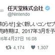任天堂の次世代ゲーム機「NX(開発コードネーム)」は2017年3月発売へ。「ゼルダの伝説」最新作は発売延期となり,NXとWii Uで2017年同時発売