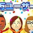 Miitomoのユーザーが世界で1000万を突破 4月29日からスペシャルログインボーナスがもらえるキャンペーンが実施