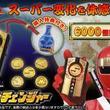 21年ぶりにスーパー変化! 『忍者戦隊カクレンジャー』新音声搭載の『ドロンチェンジャー』限定発売