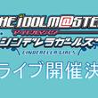 『アイドルマスター シンデレラガールズ』4thライブが神戸、埼玉で開催決定!