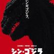 庵野秀明監督によるゴジラシリーズ新作「シン・ゴジラ」の予告編が話題に