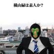 挑発する配信者『暗黒放送』横山緑がはじめて語る本音