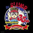 んちゃ!「Dr.スランプ アラレちゃん」放送35周年記念ベスト