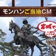 『モンスターハンター3(トライ)G』、日本各地のご当地CM完成!!