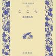 「ぶっ飛びすぎだろ!」夏目漱石の名作にゾンビ要素を加えた『こころオブザデッド~スーパー漱石大戦~』に大反響!