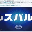 【スバルス】富士重工業が「スバル」へ社名変更か!?スバルスよりも驚きの事実