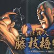 池波正太郎「仕掛人 藤枝梅安」を武村勇治が描く、乱ツインズで始動