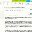 旺文社、紙の入試問題をPDF化するも「著作権者の許諾なし」を理由に削除へ