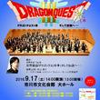『ドラゴンクエストIII そして伝説へ…』のオーケストラコンサートが千葉・市川、埼玉・和光で9月に開催