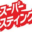 アイディアファクトリーとスティングが新ゲームブランド「スーパースティング」を発足。第1弾タイトルとなるシミュレーションRPGを2012年6月に発売予定
