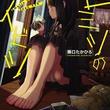 瀬口たかひろ新作は、少年とお姉さんの歪んだ関係を描く「ヒミツのイビツ」