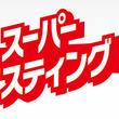 """アイディアファクトリーとスティングによる新ブランド""""スーパースティング""""が発足"""