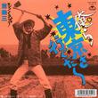 吉幾三「俺ら東京さ行ぐだ」アナログ32年ぶり再発、B面には小西康陽リミックス