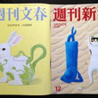 「普通の人」たちは震災後にどう変わった?、吉本隆明さんの思想はすでに「死んで」いた!? 【文春vs新潮 vol.35】
