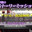 『crossbeats REV. SUNRISE』5月27日より待望のストーリーミッションが始動