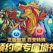 ガンホー,中国版「パズル&ドラゴンズ」の事前登録をTencentのWeixin/WechatとモバイルQQで受付中