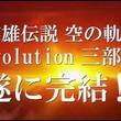 『英雄伝説 空の軌跡 the 3rd Evolution』の店頭用PVが公開