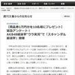 『AKB48選抜総選挙』のウラで発表! 『週刊文春デジタル』がAKB48の『スキャンダル総選挙』を実施