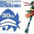 箕星太朗先生、久米田康治先生ら人気の漫画家が奇跡のコラボ! アニメイト30周年プロジェクト「アニメ店長」トリビュート連載開始!