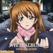 『CHUNITHM PLUS』が『WHITE ALBUM2』とのコラボイベントを開催!
