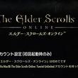 英語版プレイヤーを対象とした「エルダー・スクロールズ・オンライン」日本語版への移行キャンペーンを実施。無償でキャラクターを移行可能に