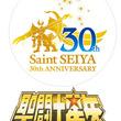 誕生30周年「聖闘士星矢」アニメ楽曲集『聖闘士星矢 SONG SELECTION』発売決定!